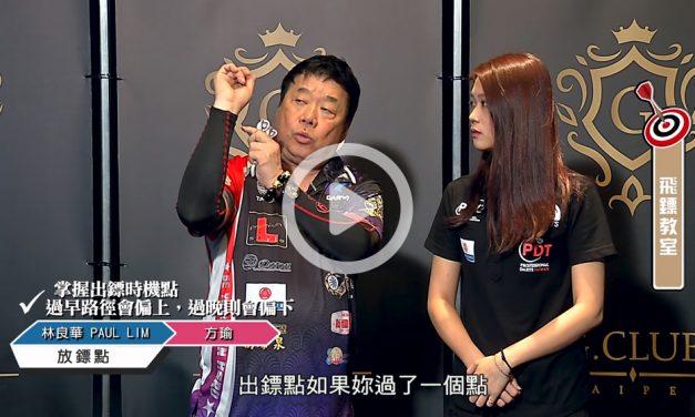 Paul Lim / 飛鏢基礎教學