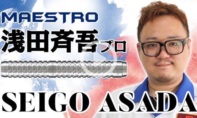 淺田齊吾 Unicorn Maestro Seigo Asada
