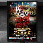 2019 中華民國 全國飛鏢公開賽