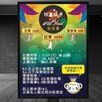 2019 Wild Heart Taipei 店內賽