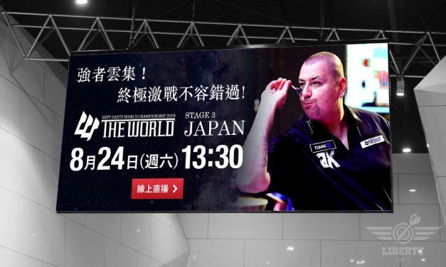 The World 2019 日本 預選賽 第3站