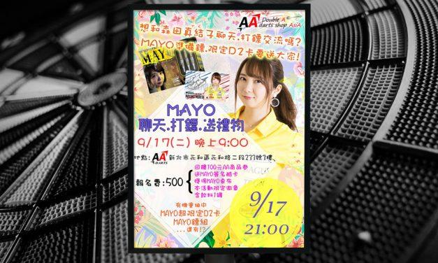 2019 森田真結子 AA darts 交流會