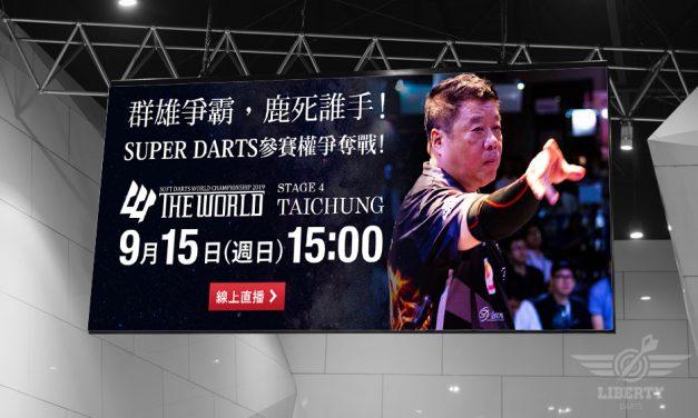 The World 2019 台中 預選賽 第4站