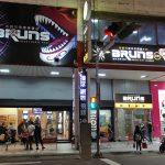 Bruns Darts Shop 布朗司飛鏢用品專賣店