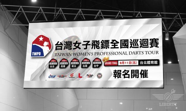 2020 台灣女子飛鏢全國巡迴賽