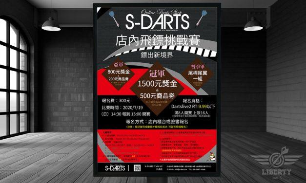 2020 S-DARTS 飛鏢挑戰賽 鏢出新境界