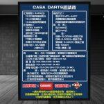 2020 CASA DARTS 邀請賽