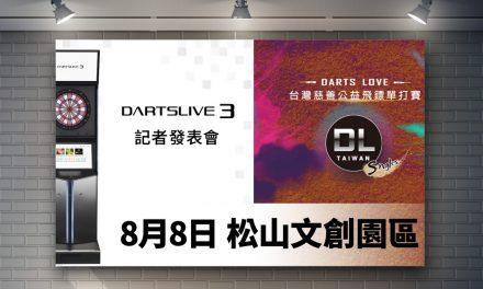 Dartslive 3 記者發表會 暨 Darts Love 台灣慈善公益飛鏢單打賽