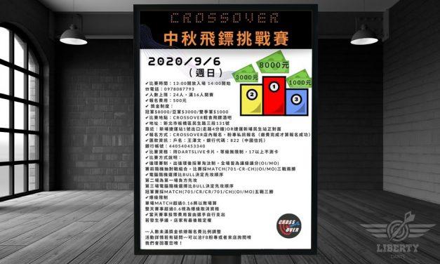 2020 CrossOver 中秋飛鏢挑戰賽