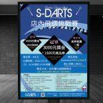 2020 S-DARTS 飛鏢挑戰賽