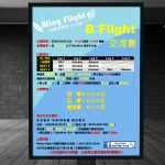 2020 Wing Flight 台中館 B Flight 交流賽