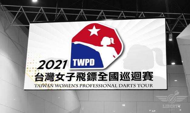 2021 台灣女子飛鏢全國巡迴賽