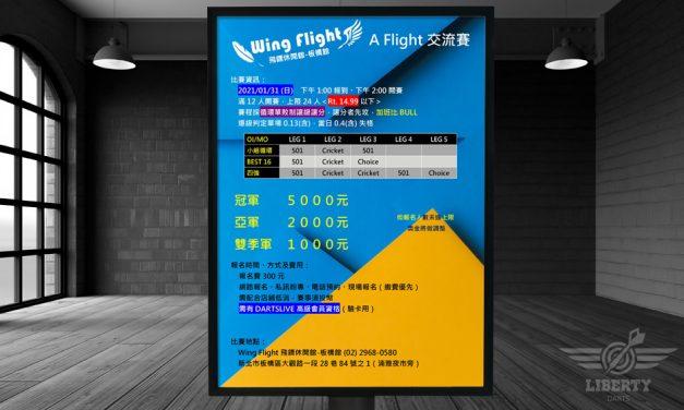 2021 Wing Flight 板橋館 A Flight 交流賽