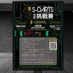 2021 S-DARTS 等級無限制爭奪賽